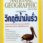 """นิตยสาร NATIONAL GEOGRAPHIC ฉบับภาษาไทย """"วิกฤติน้ำมันรั่ว"""""""