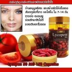 Skin Safe Lycopene 50mg. 150Capsules ช่วยให้ผิวดูสวย อมชมพูมีเลือดฝาดขาวอมชมพู ป้องกันและยับยั้งมะเร็ง