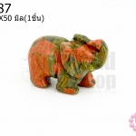 หินยูนาไคต์ ช้าง 24X50มิล (1ชิ้น)