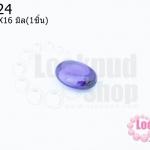 เพชรพญานาคหรือมณีใต้น้ำ ไม่มีรู รีหลังเต๋า สีม่วงเข้ม 12X16มิล(1ชิ้น)
