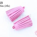 พู่หนังชามุด สีชมพู 3.5ซม (2ชิ้น)
