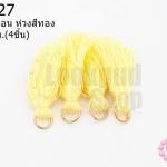 พู่สั้น สีเหลืองอ่อน ห่วงสีทอง 3ซม (4ชิ้น)