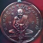 เหรียญหลวงพ่อกลั่น รุ่น2 พิมพ์ยันต์รี(นะรี) เนื้อทองแดง