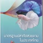 มาตรฐานปลากัดสวยงามในประเทศไทย