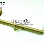 ปากกระเป๋า สีทองเหลือง สีเหลี่ยมลายไทย ขนาด 14 ซม(1อัน)