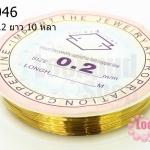 ลวดดัด ทองเหลือง เบอร์ 0.2 (1ม้วน/10 หลา)