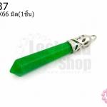 จี้หินหยกเขียว ปิรมิต 10X66มิล (1ชิ้น)