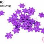 เลื่อมปัก ดอกไม้ สีม่วงดิสโก้ 12มิล(5กรัม)