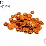 เลื่อมปัก กลม สีน้ำตาลอมส้ม 6มิล(5กรัม)