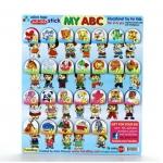 เกมการศึกษา handtoy Stick MY ABC (4061) | สินค้าหมด