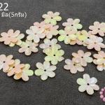 เลื่อมปัก ดอกไม้ สีครีมรุ้ง 14มิล(5กรัม)