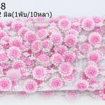 เพชรแถวแต่ง ดอกกุหลาบ สีชมพู 22มิล (1พับ/10หลา)