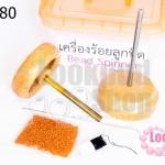 เครื่องร้อยลูกปัด พร้อมลูกปัดสีส้ม (1ชุด)
