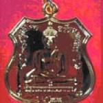 เหรียญหลวงพ่อโต เหรียญอาร์มชุบทอง ปี ๓๓