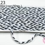 เชือกถักเปีย สีขาว-ดำ กว้าง 10มิล(1หลา/90ซม.)