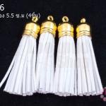 พู่หนังชามุด สีขาว จุกทอง 5.5 ซ.ม (4ชิ้น)