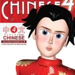 เรียนภาษาจีนกลางง่ายนิดเดียว 4