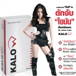 KALOW KALO แกลโล (คาโล) ลดน้ำหนัก กิ้บซี่ ลดไขมัน ลดพุง ลดน้ำหนัก 1-3 โล ใน 7 วัน