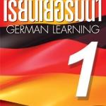 เรียนเยอรมัน 1