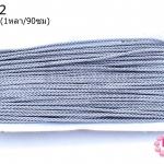 เชือกเกลียว สีเทา 3มิล (1หลา/90ซม)