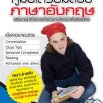 ชุด คู่มือเตรียมสอบ ภาษาอังกฤษ