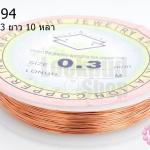 ลวดดัด สีทองแดง เบอร์ 0.3 ยาว 10 หลา(1ม้วน)