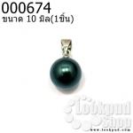 จี้มุก ทรงกลมสีดำ 10 มิล (1ชิ้น)