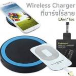 แท่นชาร์จ Wireless Charger Pad ที่ชาร์จแบตไร้สาย