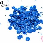 เลื่อมปัก กลม สีน้ำเงินดิสโก้ 6มิล(5กรัม)