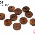 กระดุมไม้ กลม สีน้ำตาล 15 มิล(10ชิ้น)