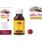 เฮโมวิต Haemo Vit ยาบำรุงสีแดง 100 เม็ด