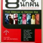 8 นักฝัน และคนทำงานที่คนไทยน่าจดจำ