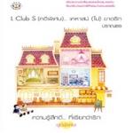 L Club S (คดีพิเศษ)… เคหาสน์ (ไม่) ขาดรัก ของ ปราณธร