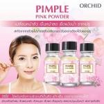 แป้งน้ำระเบิดสิว (pimple pink powder by orchid)