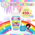 เซต OMO White Plus 459฿