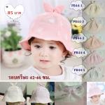 หมวกเด็กน่ารัก PB44