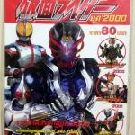 Masked Rider ยุค 2000