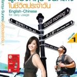 พูดอังกฤษ-จีนกลาง ในชีวิตประจำวัน