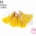 พู่สั้น สีเหลืองแซมทอง 3ซม (4ชิ้น)