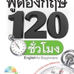 พูดอังกฤษ 120 ชั่วโมง