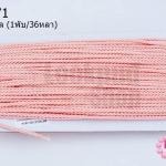 เชือกเกลียว สีโอรส 3มิล (1พับ/36หลา)