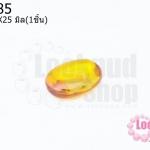 เพชรพญานาคหรือมณีใต้น้ำ ไม่มีรู รีหลังเต๋า สีเหลืองทอง 18X25มิล(1ชิ้น)