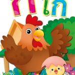 หนังสือ POP-UP สามมิติ ก ไก่
