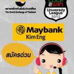 """บมจ.หลักทรัพย์ เมย์แบงก์ กิมเอ็ง (ประเทศไทย) ชวนนักศึกษามหาวิทยาลัยประลองฝีมือการลงทุนในหุ้น และอนุพันธ์ ในกิจกรรม """" Click2Win University League 2012 @ Maybank Kim Eng ชิงเงินลงทุนผ่านบัญชี มูลค่า 70,000 บาท"""