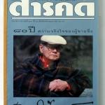 นิตยสารสารคดี ปก - 80 ปี ความจริงใจของผู้ชายชื่อ ป๋วย อึ้งภากรณ์