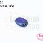 เพชรพญานาคหรือมณีใต้น้ำ ไม่มีรู รีหลังเต๋า สีม่วงเข้ม 15X20มิล(1ชิ้น)