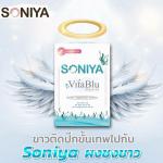 Soniya Vita Blu Gluta Vit ผงชงขาวไวต้าบูล ขาวโหด ขาวไว 5 วัน รู้เรื่อง