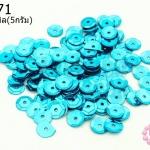 เลื่อมปัก กลม สีฟ้าเข้ม 8มิล(5กรัม)