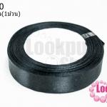 ริบบิ้นผ้าซาติน สีดำ 20มิล(1ม้วน)