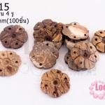 กระดุมกะลา ดอกไม้ด้าน 4รู 24มิล(100ชิ้น)